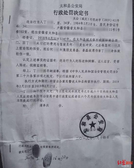 太和县公安局对丁某开出的行政处罚决议