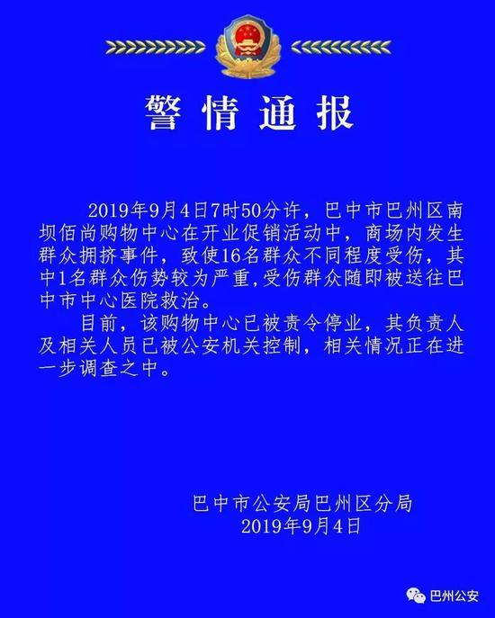 四川巴中一超市搞惠民活動發生踩踏事件 已致16人受傷