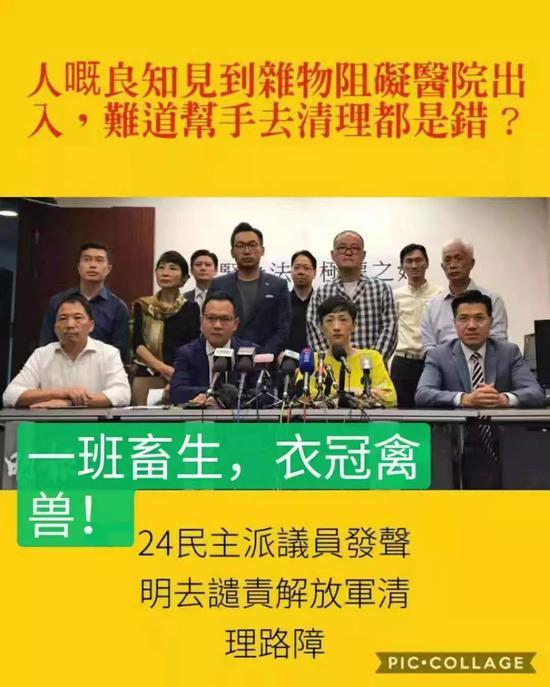 香港网络流传的市民对于反对派议员之怒的海报