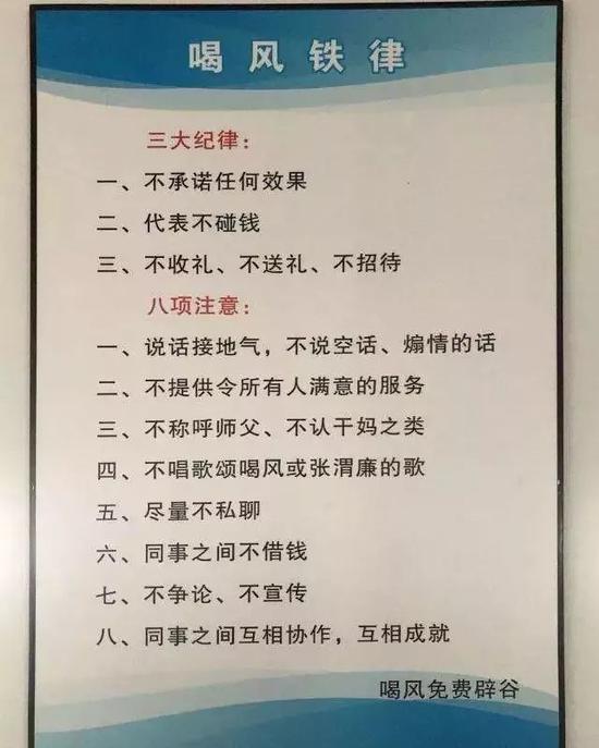 """▲网传""""喝风铁律""""。图片来自微博"""