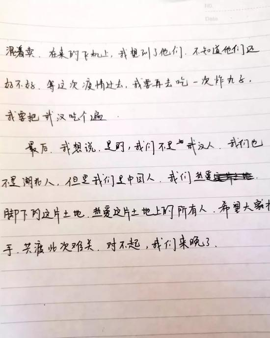 蒋思懿写给方舱患者的广播手稿