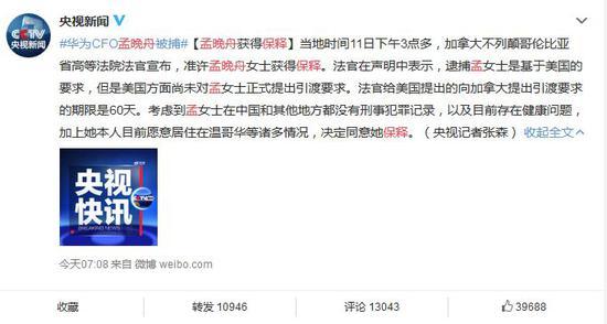 ▲图片来自央视讯息微博截图。