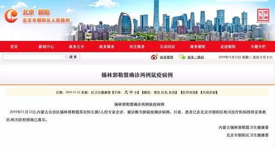 圖片來源:北京市朝陽區人民政府網站截圖