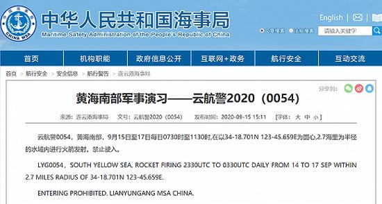 海事局:黄海南部9月15日至17日每日进行火箭发射