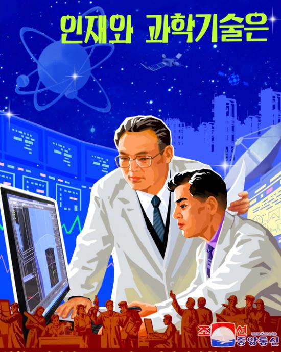 《人才和科技是社会主义建设的主要战略资源和武器!》(朝中社)