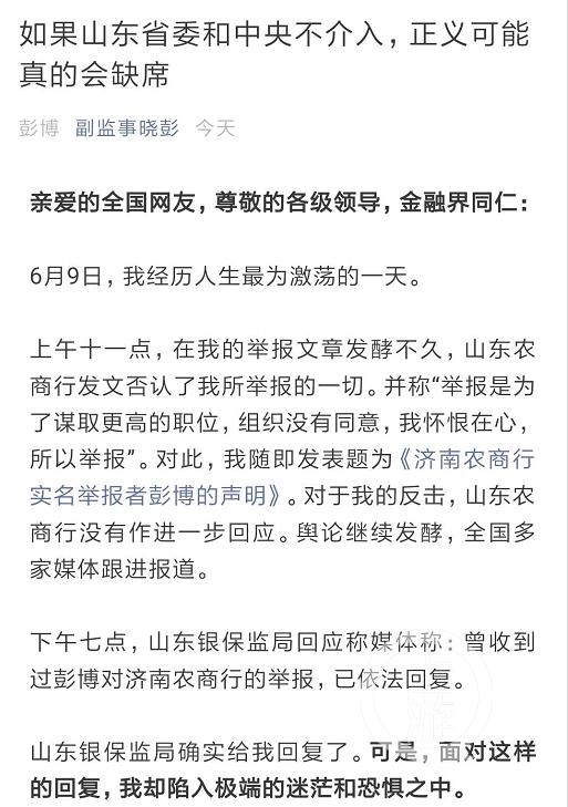 ▲彭博发文称山东银保监局对其举报的问题线索并没有核查清楚。