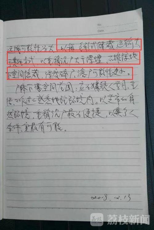 刘持平向荔枝新闻独家披露其于2018年12月13日写下的推理笔记