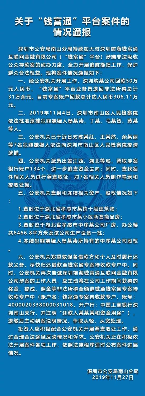 深圳发改委原副主任蔡羽被双开:非婚生育子女