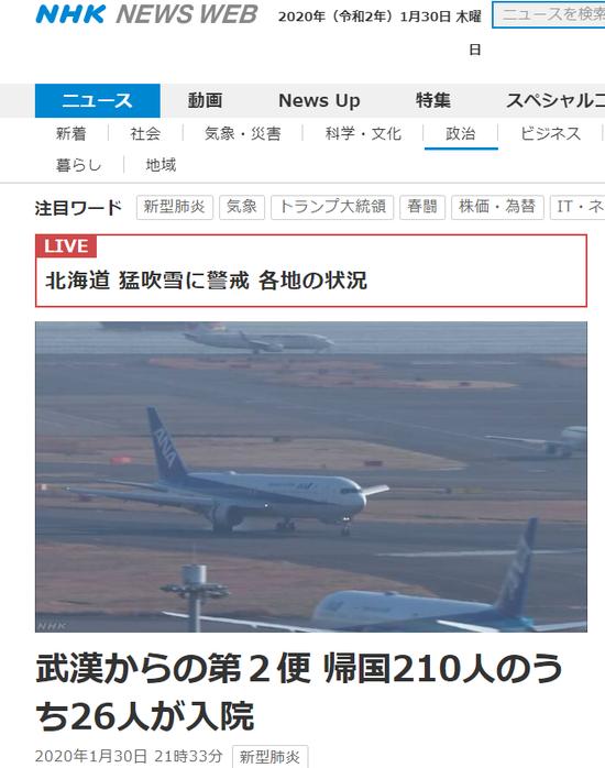 【蜗牛棋牌】日本新增新冠病毒患者5人 3人为包机返日的日本人