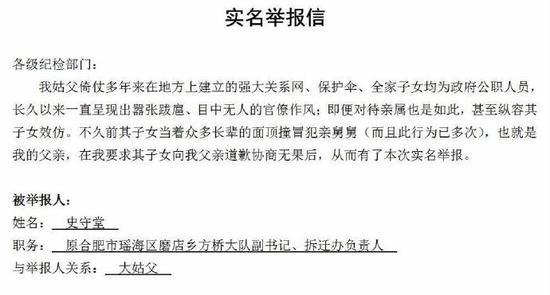 赵武举报姑父史守堂的举报信。 受访者供图