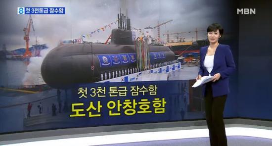 """""""岛山安昌浩""""号潜艇(韩国MBN电视台)"""