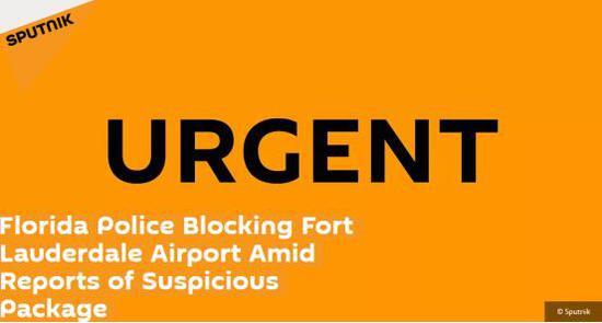 外媒:美国佛州警方封锁机场,因发现可疑包裹