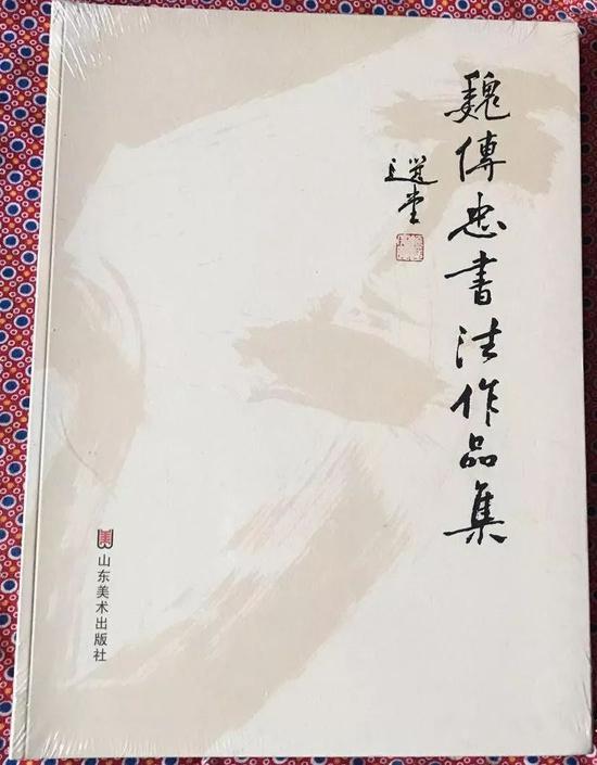 魏传忠书法作品集 图源:孔夫子旧书网