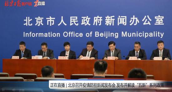 """北京推新業態新模式""""組團式""""措施,官方解讀來了圖片"""