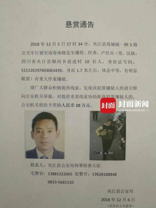 四川夹江警方悬赏10万元 通缉公交车爆炸案嫌疑人