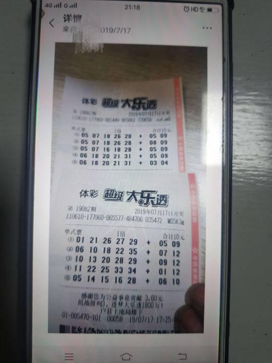 """男子买彩票中千万大奖 店主称""""弄错了""""愿赔15万"""