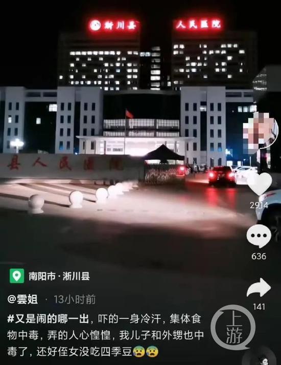 1月11日晚,学生家长在社交平台上发布视频称,孩子吃了四季豆中毒。/家长抖音号