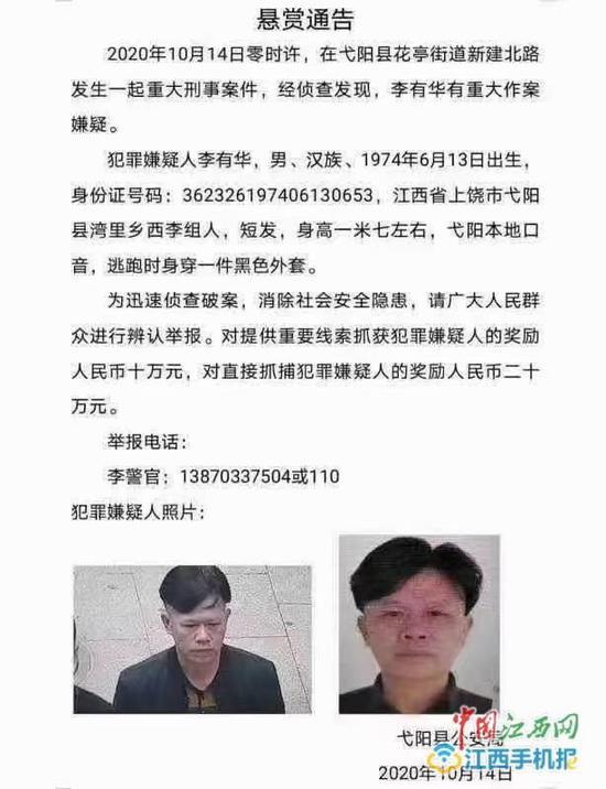 江西上饶发生命案致3死 警方悬赏10万缉凶(图)