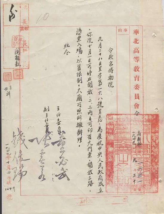 华北高等教育委员会国庆闭馆令(1949年9月30日)