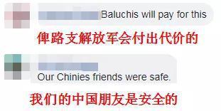 """""""我们会与中国站在一起。""""其中一名巴基斯坦网友动情地说。"""