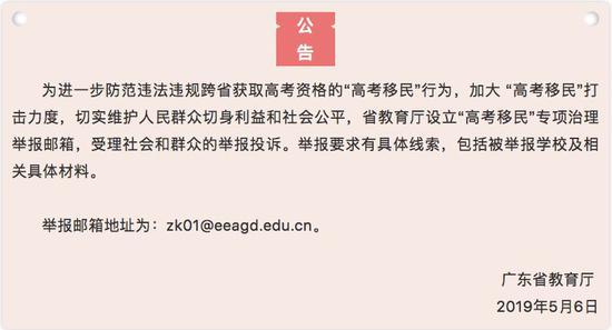 图片来源:广东教育