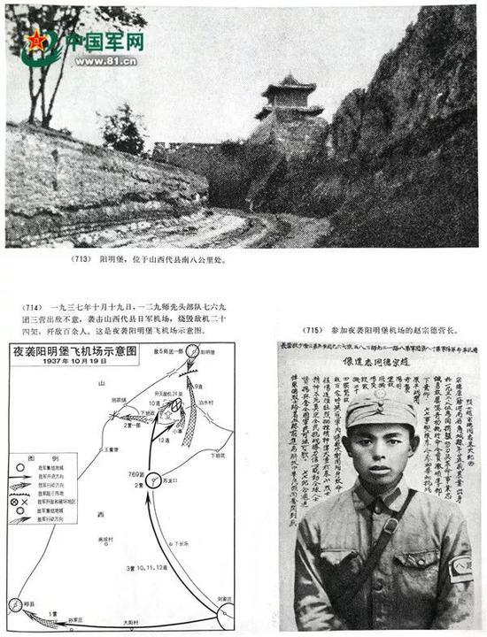 《解放军历史资料图集》第二册中仅有阳明堡战斗示意图、阳明堡镇及牺牲的八路军第769团第三营营长赵宗德照片。