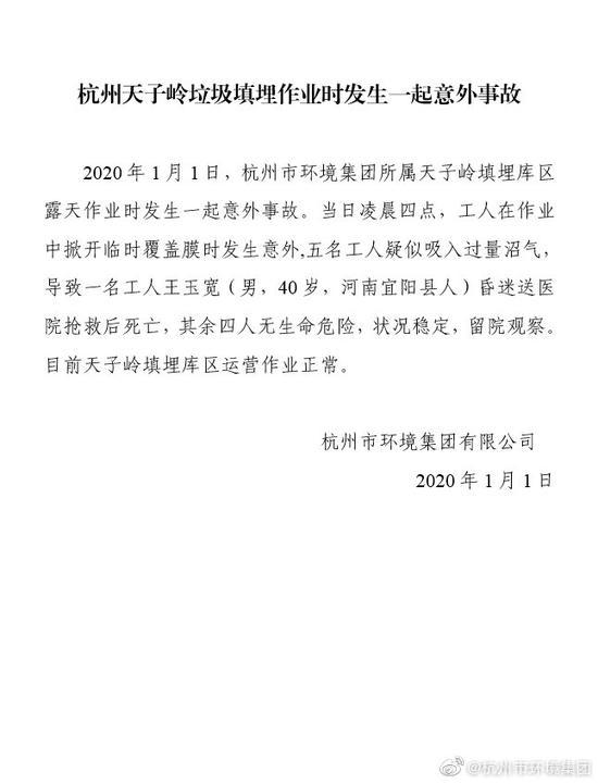 新年頭一天 杭州工人填埋垃圾時疑吸入沼氣致死