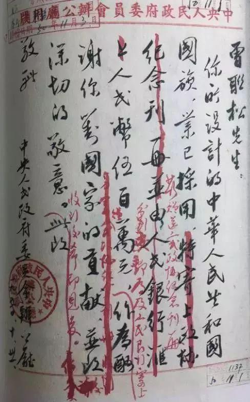 中央人民政府委员会办公厅给曾联松的来函档案照。