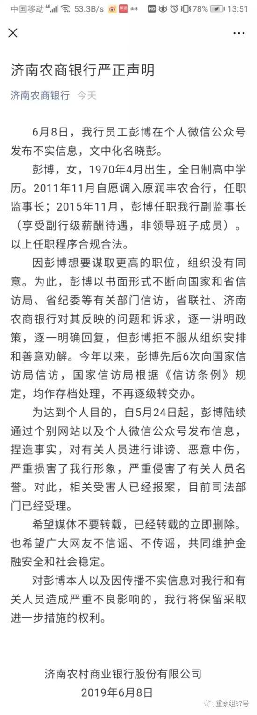 ▲济南农商行回应称举报文章系诽谤。