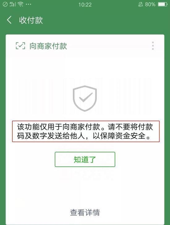 一招防诈骗