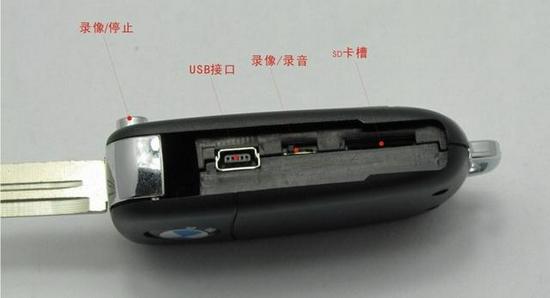 某汽车品牌钥匙外形的针孔摄像机