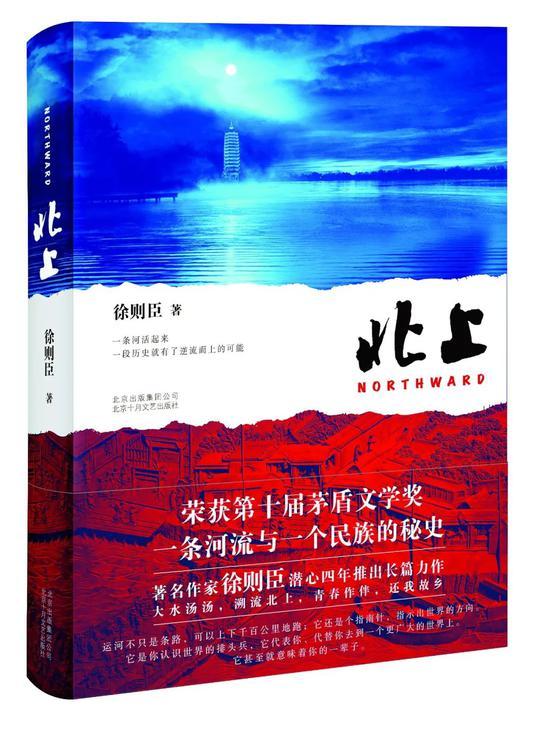 2019年8月,徐则臣所著长篇小说《北上》获得第十届茅盾文学奖。图/受访者提供