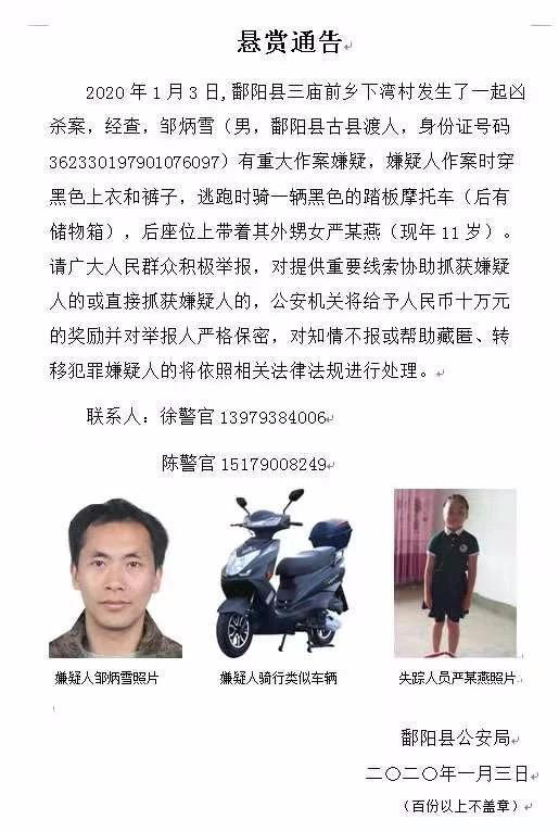江西一家三口家中被害 嫌疑人带11岁外甥女逃跑