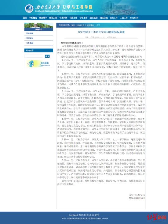 西南交通大学力学与工程学院网站的通报