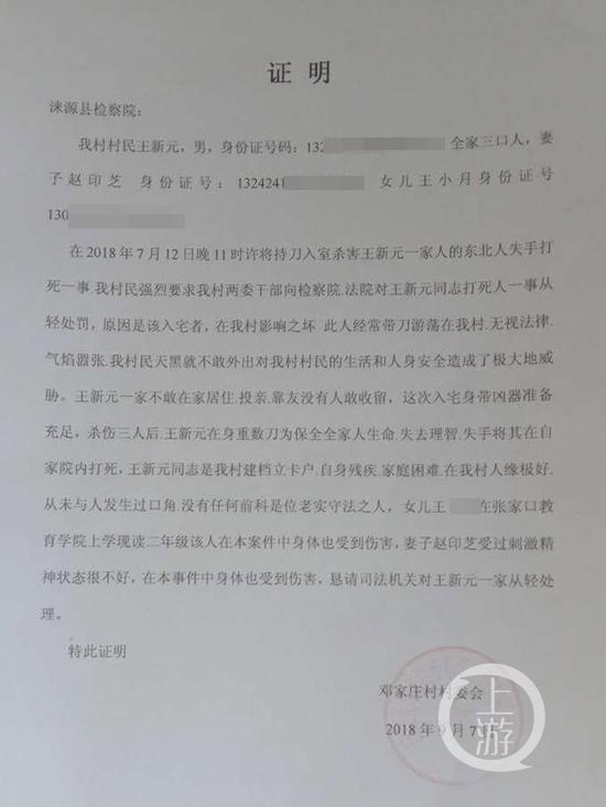小菲所在村委会提供证明,建议法院对小菲一家从轻处罚。