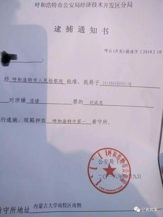 4月9日刘成昆妻子收到的逮捕通知书。受访者供图