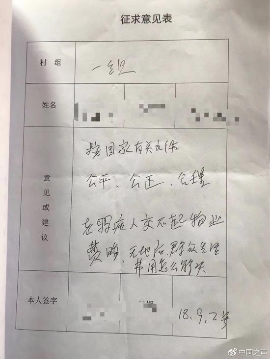 图5:9月2日,乡里组织村民开群众代表大会,村民写下要求公开公正合理的诉求。