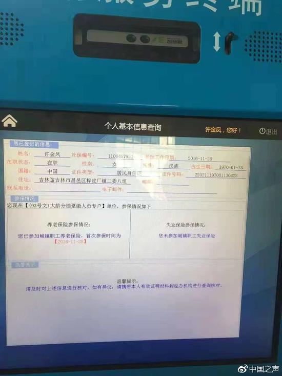 受害人许金凤查询社保系统,显示她是在职状态,有社保编号