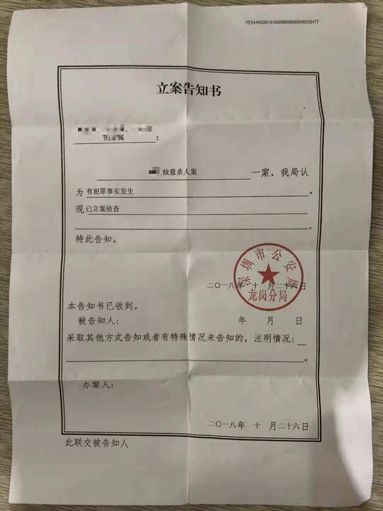 王直家属收到的刘全故意杀人案立案告知书。 受访者供图