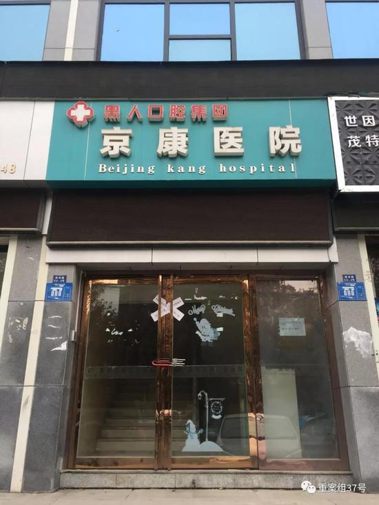 12月7日,位于襄阳市区的京康口腔医院早已人去楼空。 新京报记者韩茹雪摄