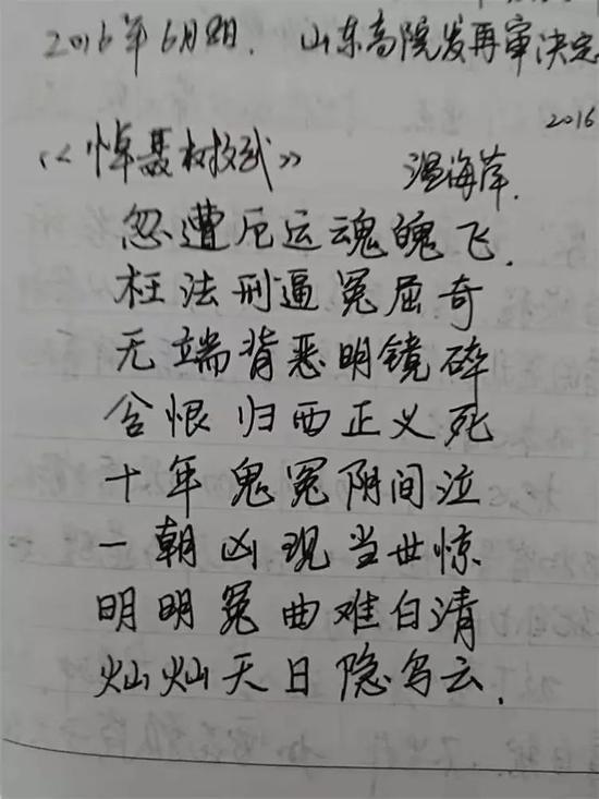 温海萍悼念聂树斌的诗