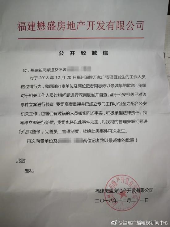 福建广播电视信休中间官方微博发布涉事房地产开发公司致歉信。微博截图