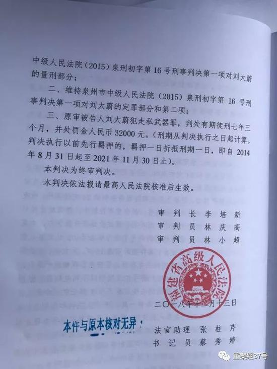 ▲图为判决书末页。新京报记者逯仲胜摄