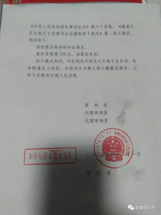 ▲法院判决驳回原告周洋的诉讼乞求。受访者供图