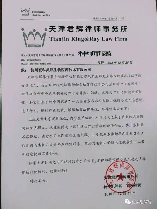 ▲丁香大夫收到的权健公司律师函。 受访者供图
