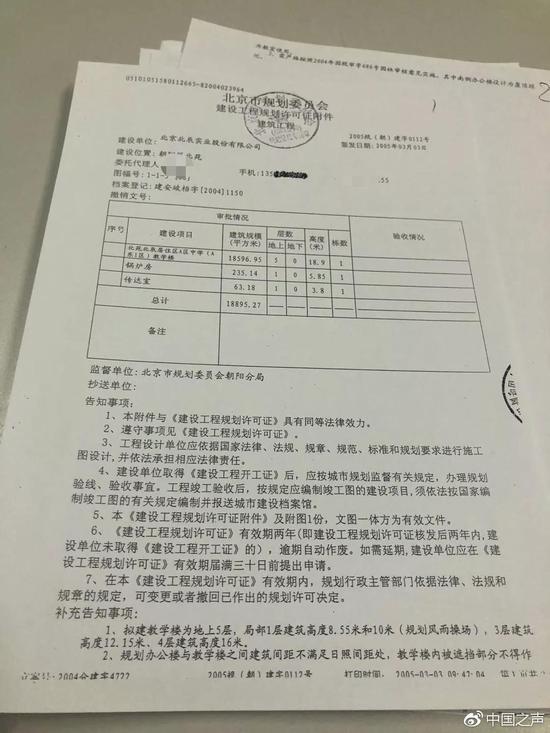 原北京市规划委规划文件