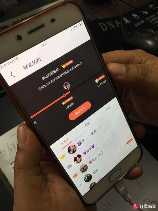 ↑刘会的手机
