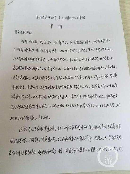 ▲陈秋平向上级提交的终止借调重回柳林工作的申请书。受访者供图