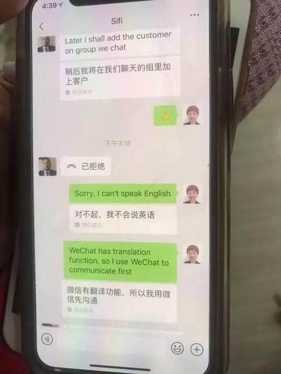 (图为丁婉玉借助微信翻译与海外客户沟通)
