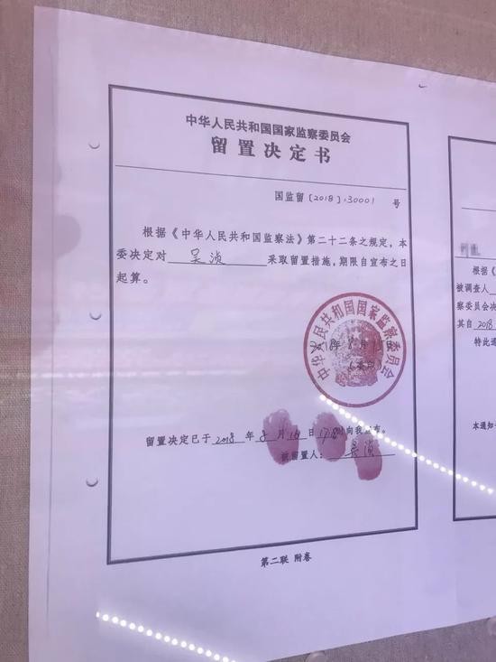 8月16日22时,吴浈的家属收到了吴浈的留置通知书。8月17日16时,原国家药监局也收到吴浈的留置通知书。